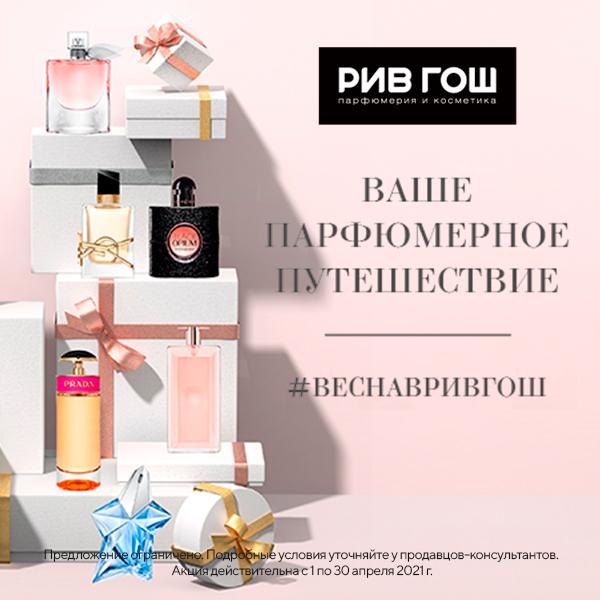 рив гош премиум парфюм